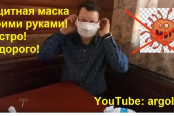 арго омск коронавирус бесплатная марлевая повязка