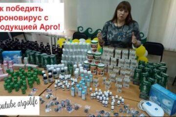 короновирус_арго