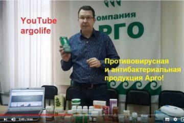 арго омск