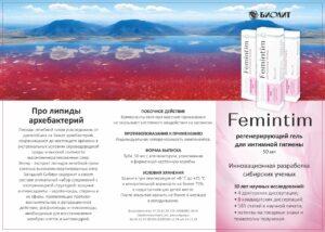 femintim биолит арго