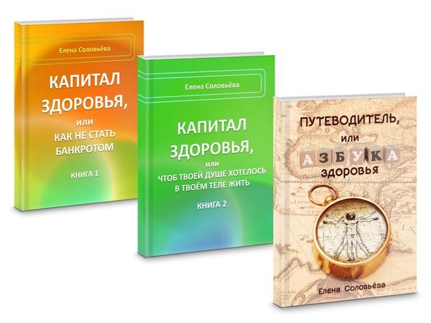 Это изображение имеет пустой атрибут alt; его имя файла - solovyova-kapital-zdorovya.jpg