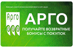 argo-bonusnaya-karta